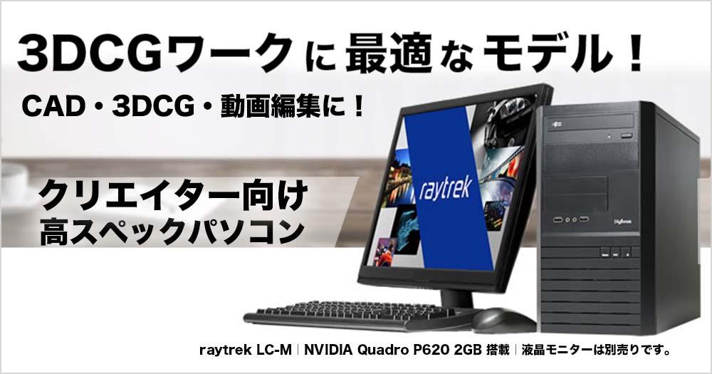 raytrek LC-M