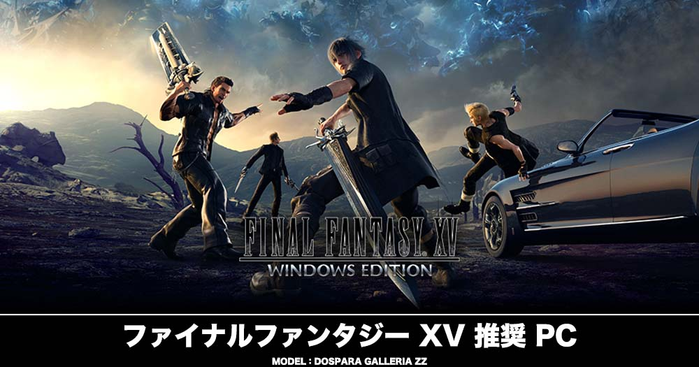 ファイナルファンタジーXV 推奨PC