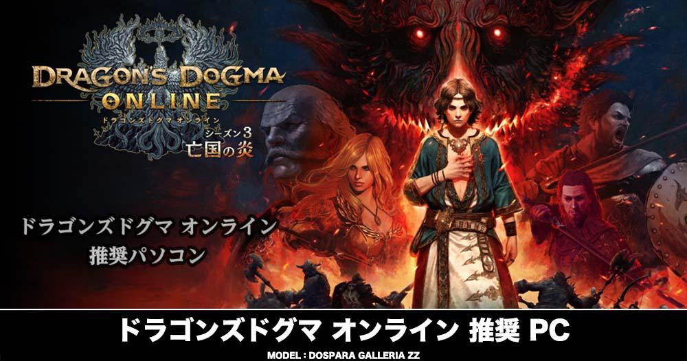 ドラゴンズドグマ オンライン 推奨PC