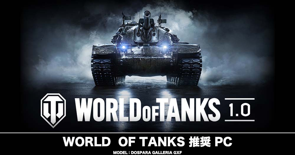 World of Tanks 推奨PC
