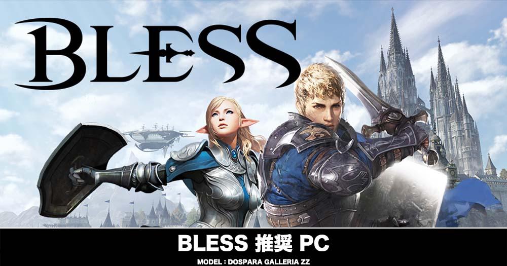BLESS 推奨PC