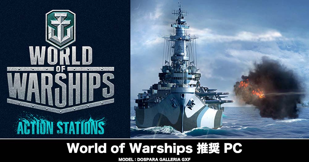World of Warships 推奨PC
