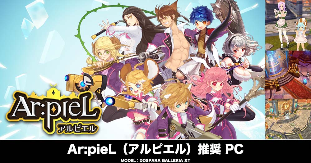 Ar:pieL(アルピエル) 推奨PC