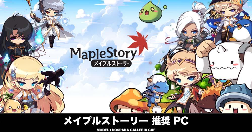 メイプルストーリー 推奨PC