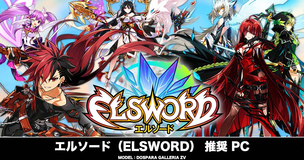 エルソード(ELSWORD) 推奨PC