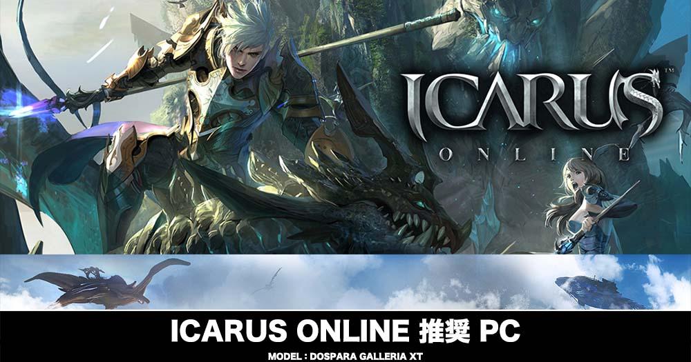 ICARUS ONLINE 推奨PC