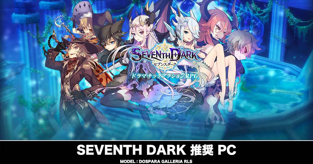 SEVENTH DARK 推奨PC