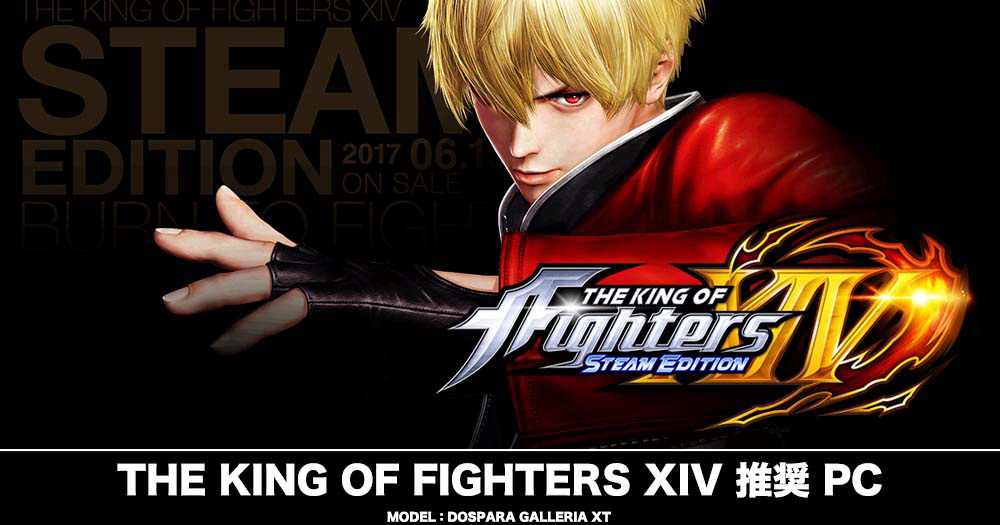 THE KING OF FIGHTERS XIV 推奨PC