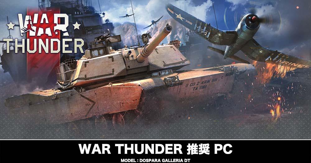 WAR THUNDER 推奨PC