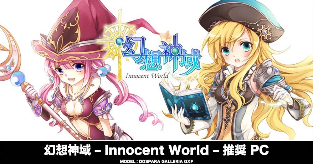 幻想神域 – Innocent World – 推奨PC