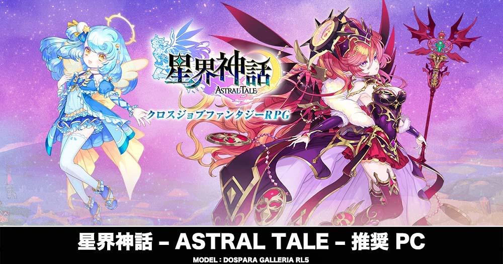 星界神話 – ASTRAL TALE – 推奨PC