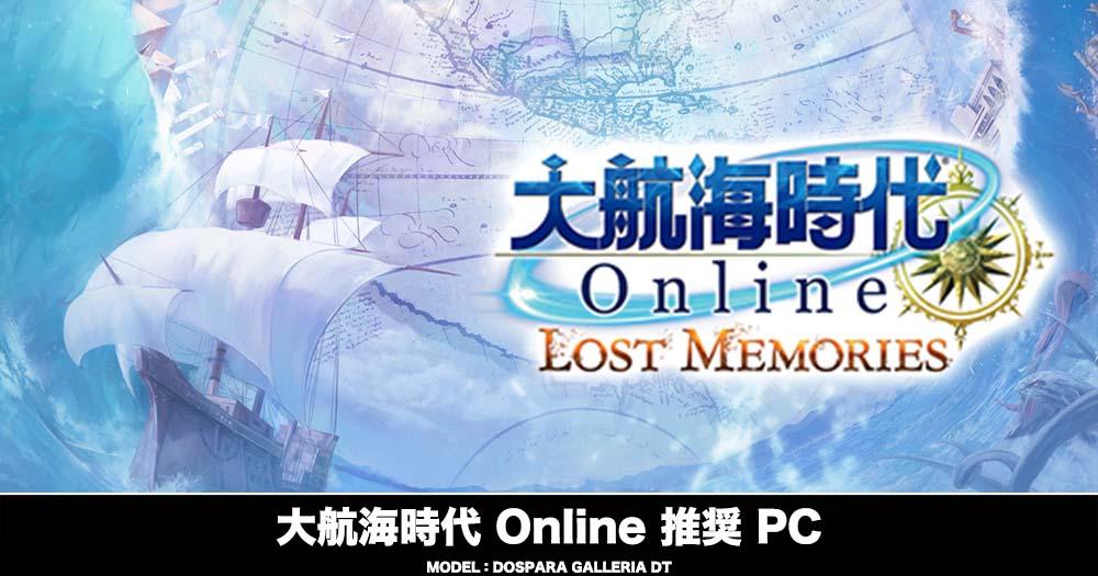 大航海時代 Online 推奨PC