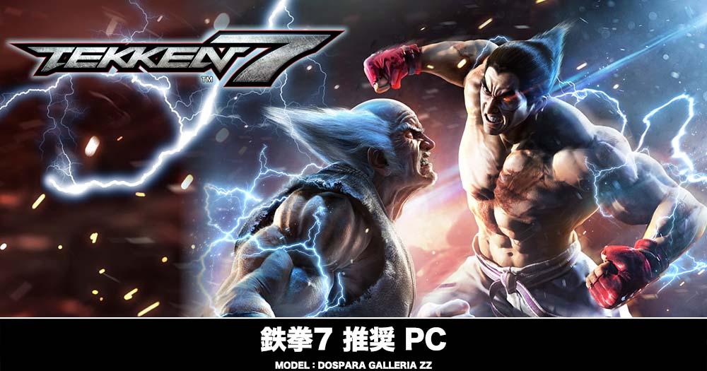 鉄拳7 推奨PC