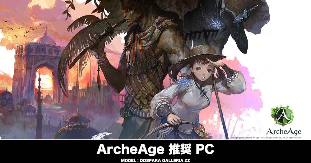 ArcheAge 推奨PC