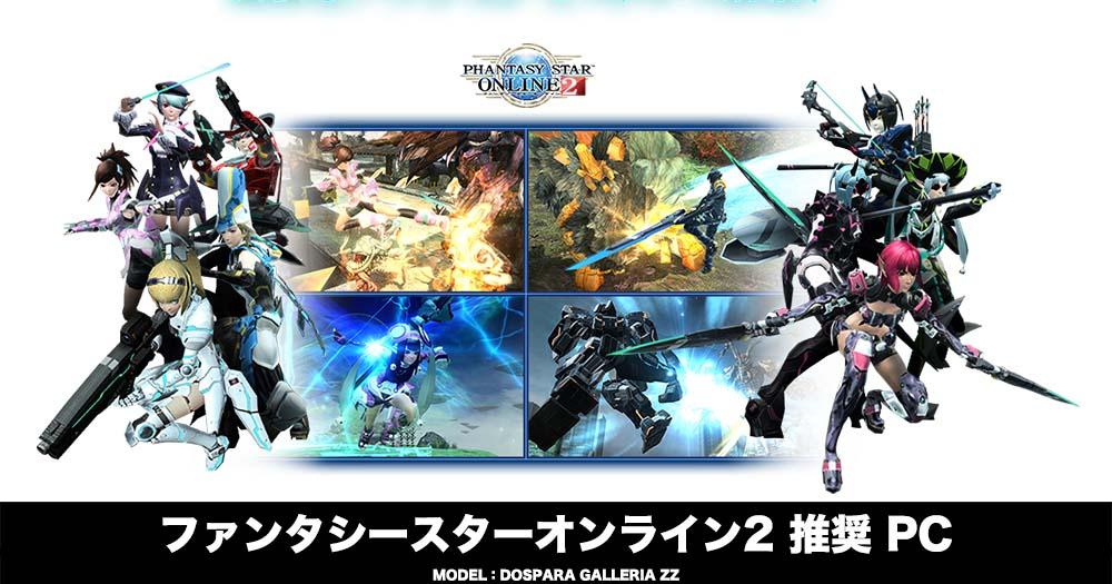 ファンタシースターオンライン2 推奨PC