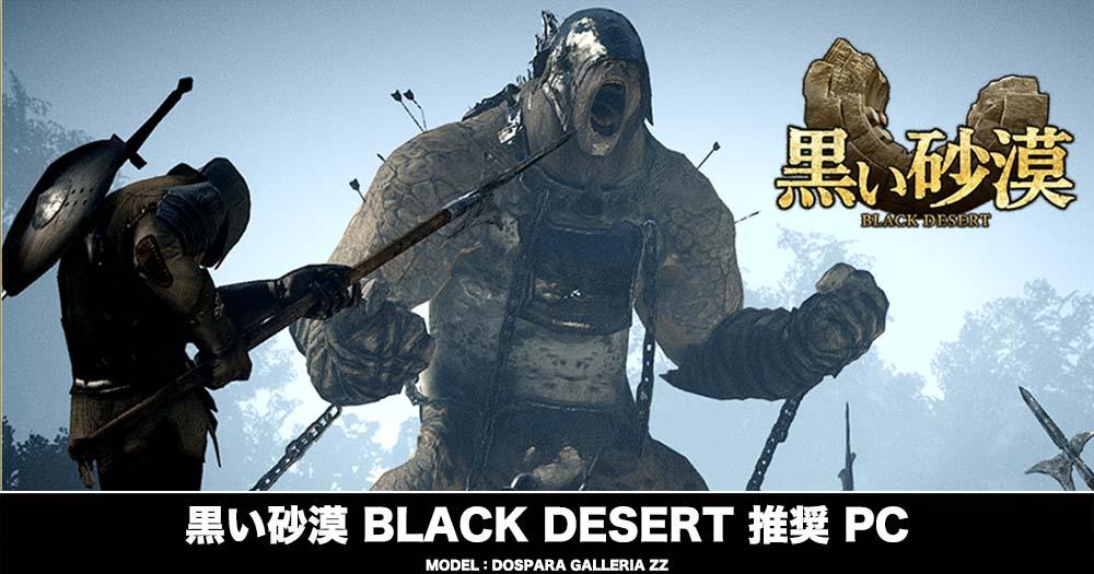 黒い砂漠 BLACK DESERT 推奨PC