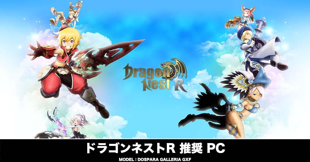 ドラゴンネストR 推奨PC