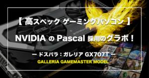 ガレリア ゲームマスター GX707T