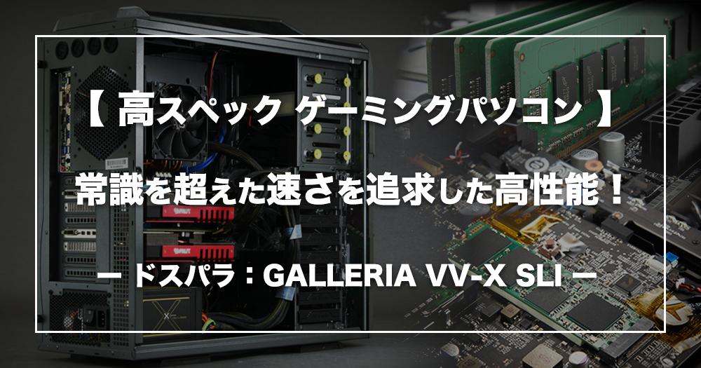GALLERIA VV-X SLI