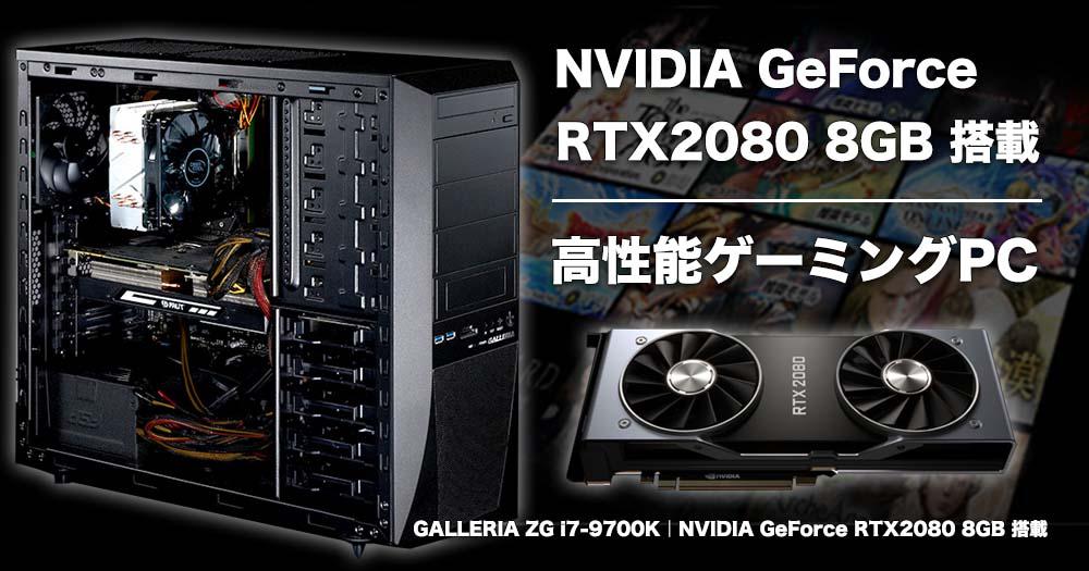 GALLERIA ZG i7-9700K