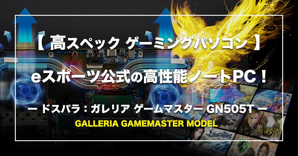 GALLERIA GN505T