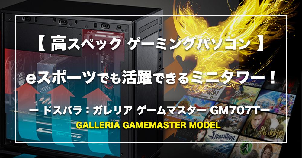GALLERIA GM707T