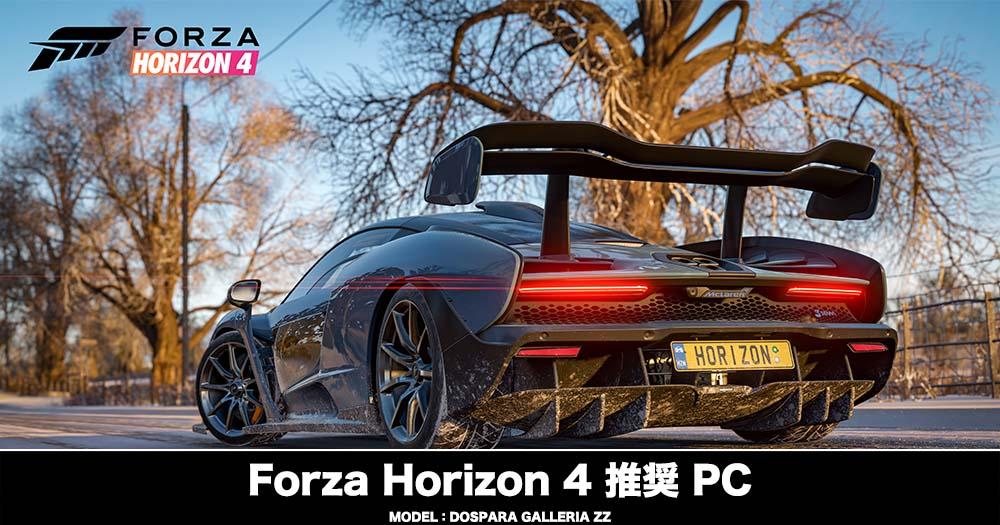 Forza Horizon 4 推奨PC