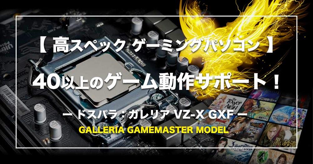 GALLERIA GXF