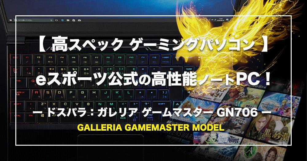 GALLERIA GAMEMASTER GN706