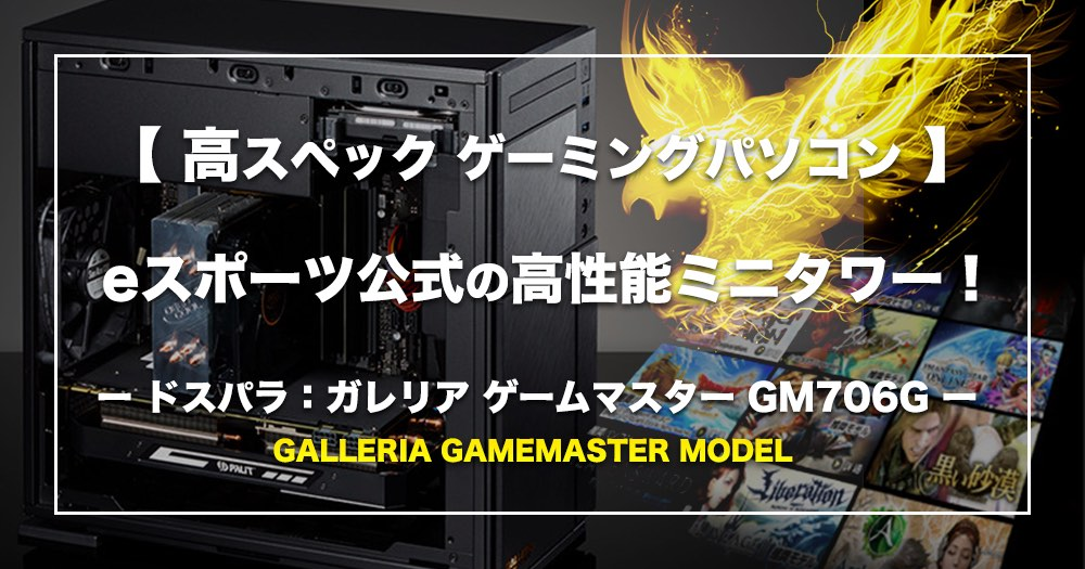 GALLERIA GAMEMASTER GM706G