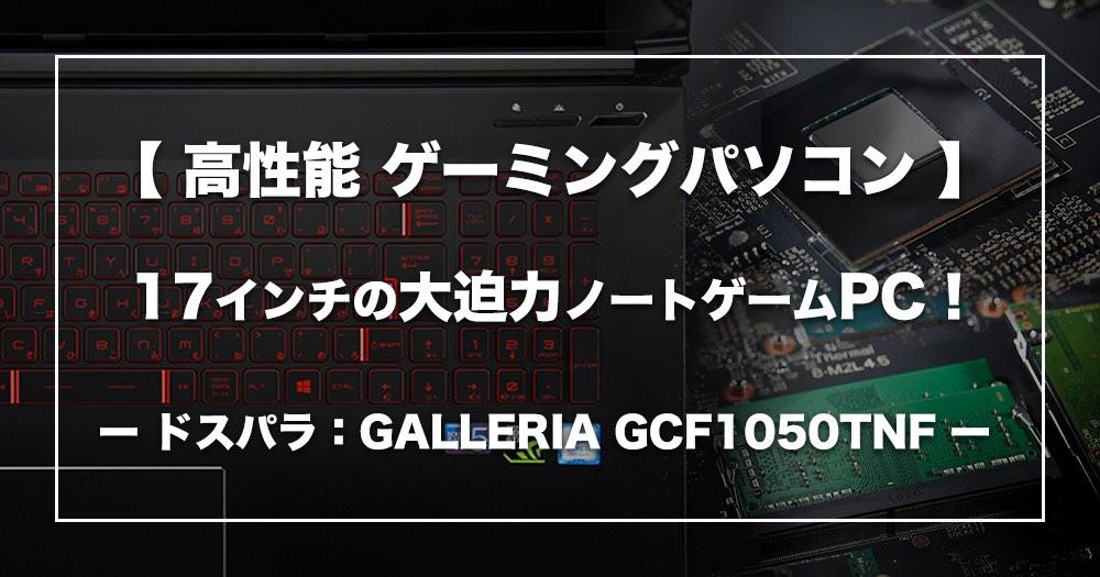 GALLERIA GCF1050TNF