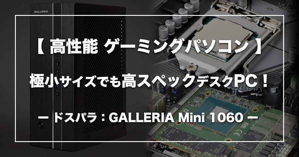 GALLERIA Mini 1060