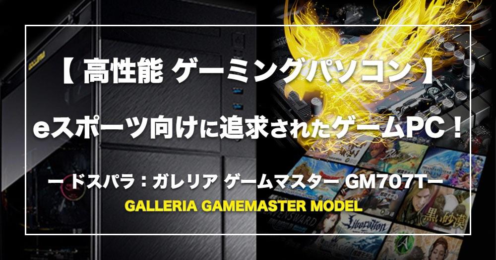 GALLERIA GX707T