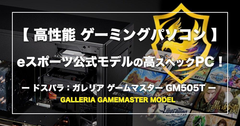 GALLERIA GM505T
