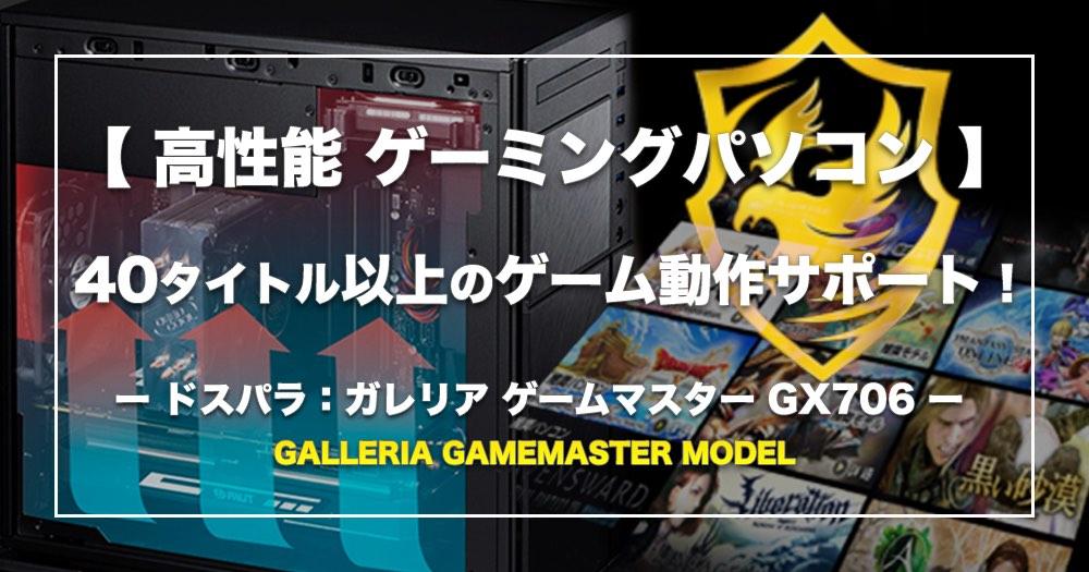 GALLERIA GX706