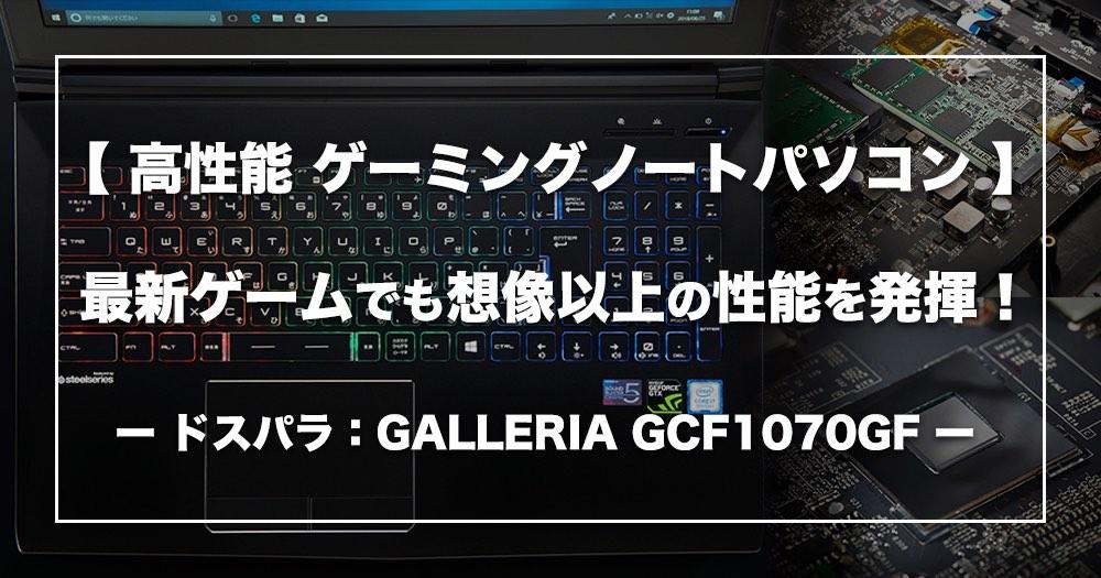 GALLERIA GCF1070GF