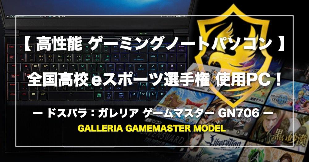 GALLERIA GN706