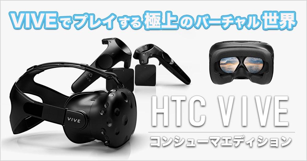 次世代のVR [HTC VIVE]