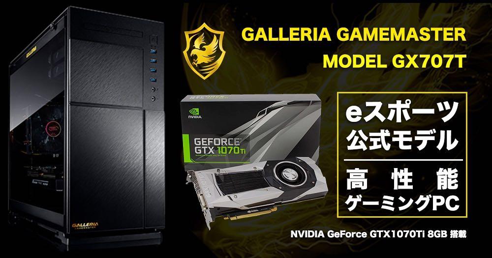 ガレリア GAMEMASTER GX707T