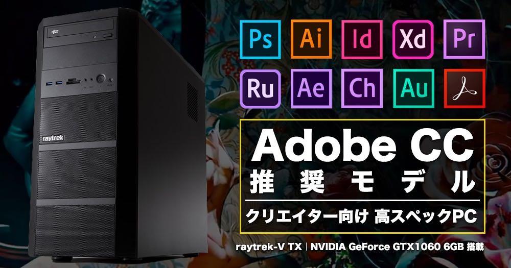 Adobe CC推奨モデル