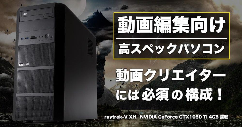 raytrek-V XH