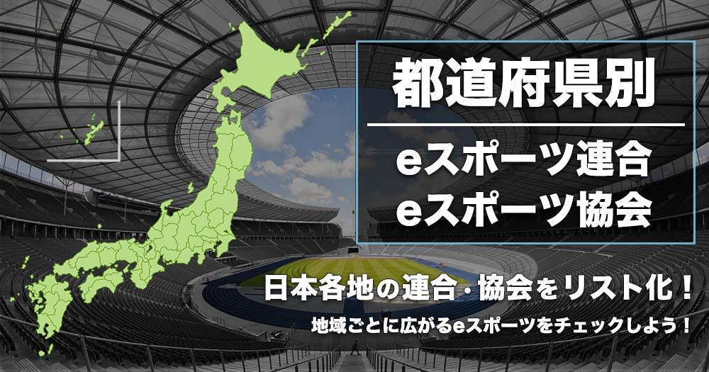 都道府県別のeスポーツ協会