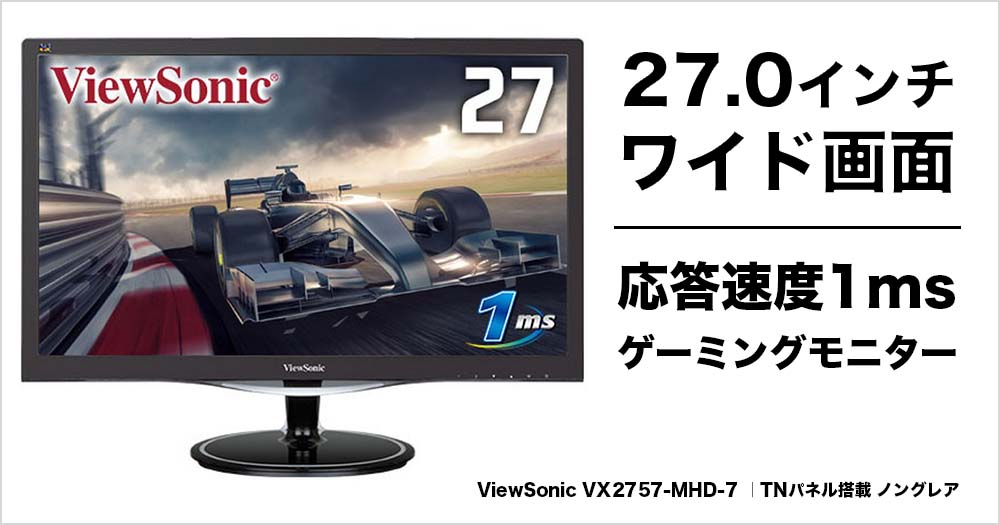 ViewSonic VX2757-MHD-7