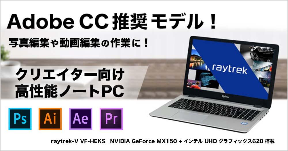 Adobe CC推奨モデル raytrek-V VF-HEKS