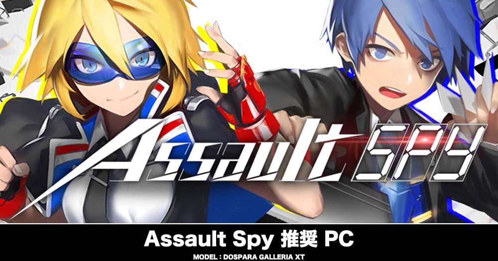 Assault Spy 推奨