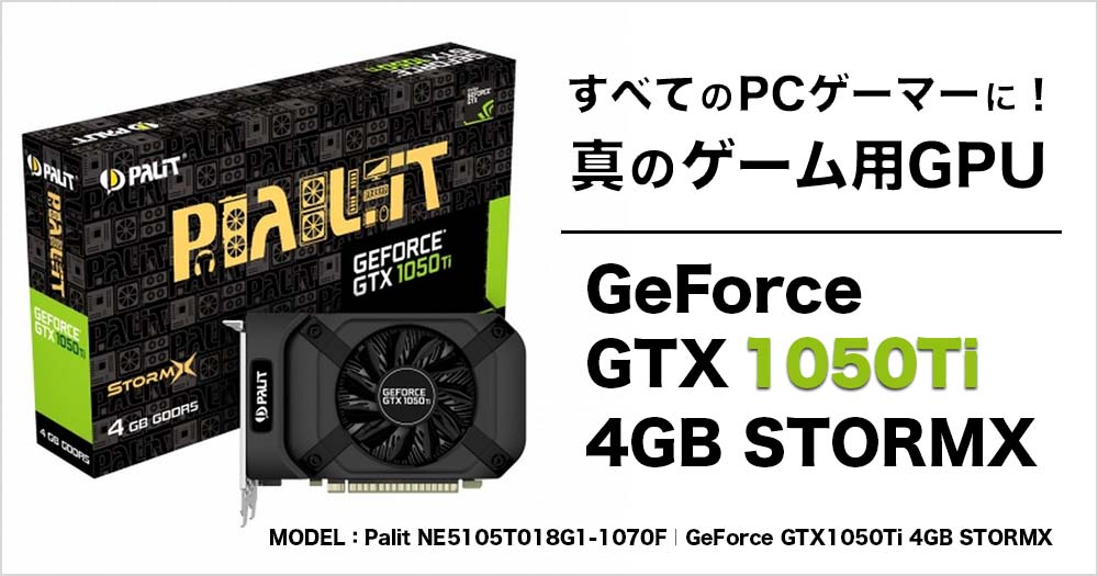 Palit GeForce GTX1050Ti 4GB STORMX