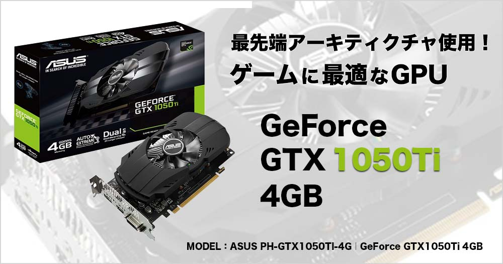 ASUS GeForce GTX1050Ti 4GB