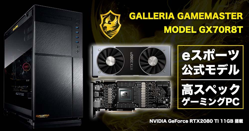 GALLERIA GAMEMASTER GX70R8T