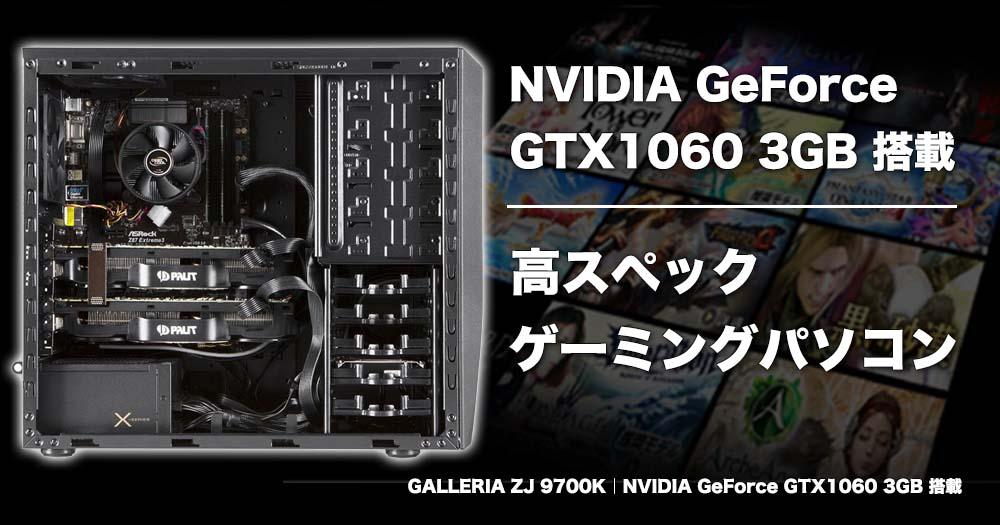 GALLERIA ZJ 9700K