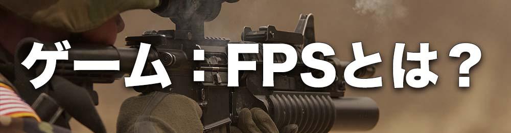 ゲーム:FPSとは?